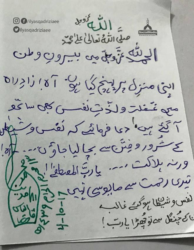 Ameer-e-Ahlesunnat ki Tehreer
