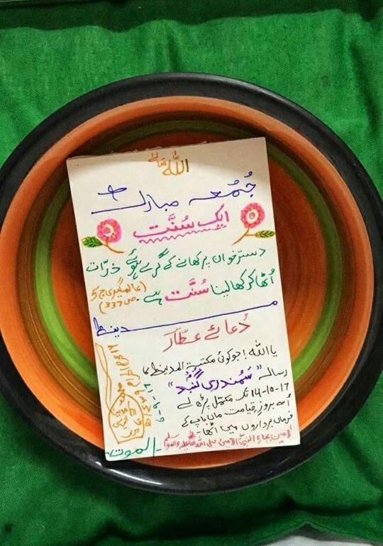 Giray Hoay Zarrat Utha K Khana