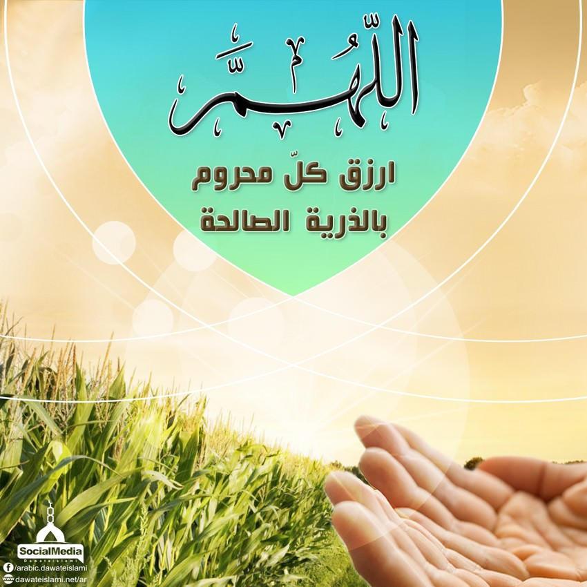 اللهم ارزق كل محروم بالذرية الصالحة
