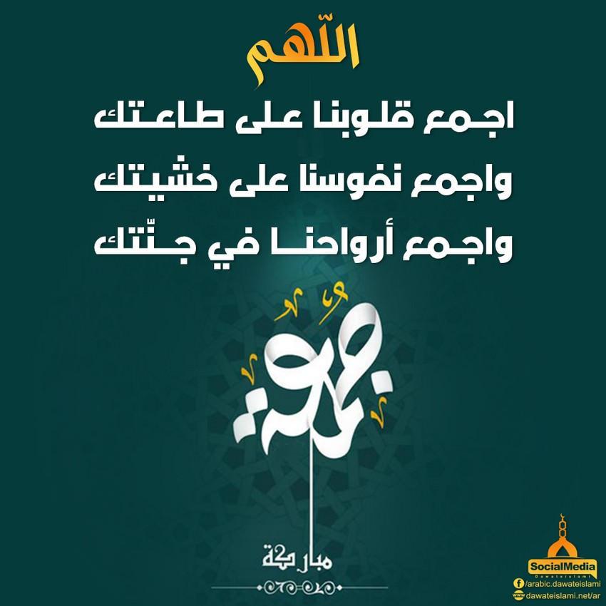 اجمع قلوبنا علی طاعتك