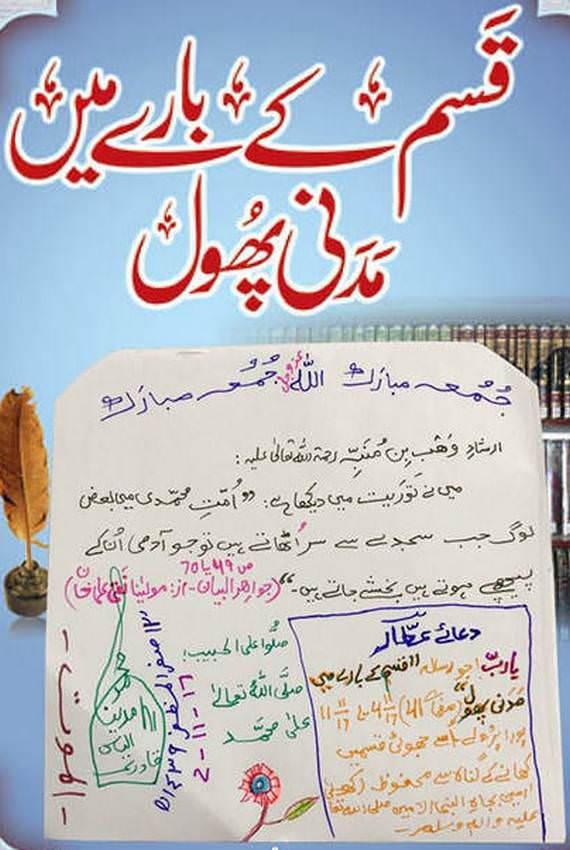 Sajday Ki Fazeelat