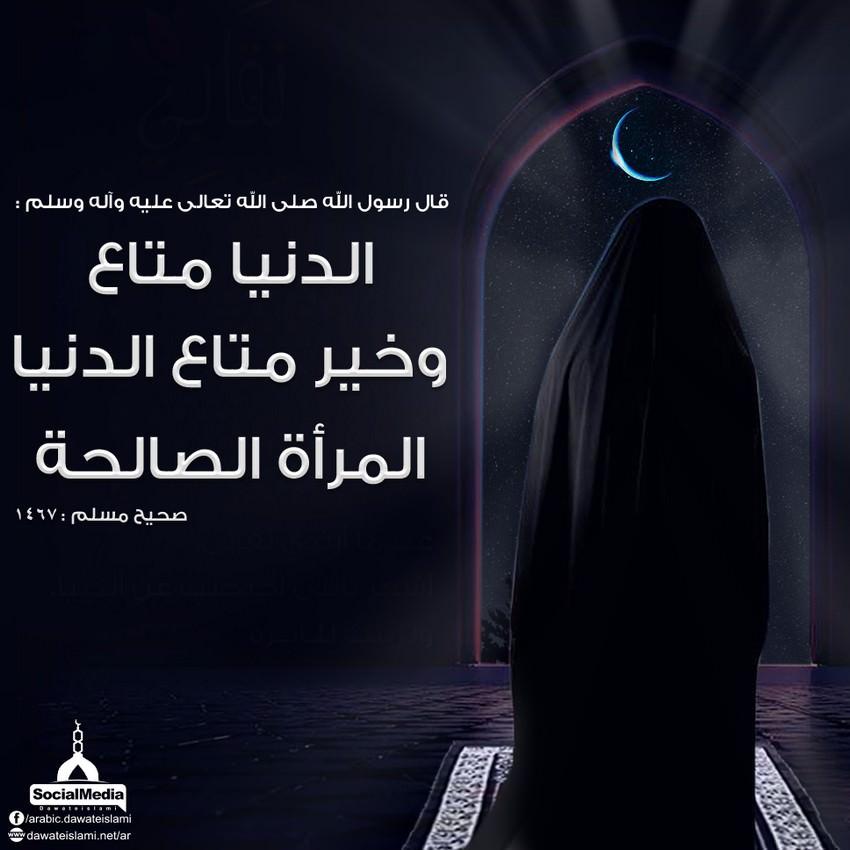 خير متاع الدنيا الزوجة الصالحة