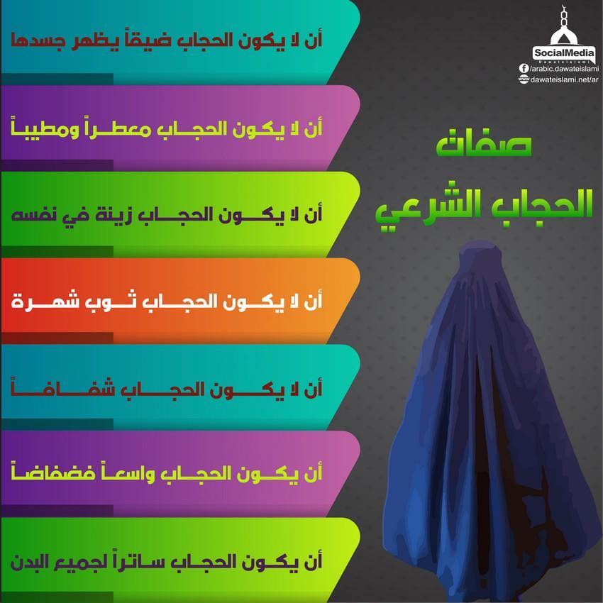 صفات الحجاب الشرعي
