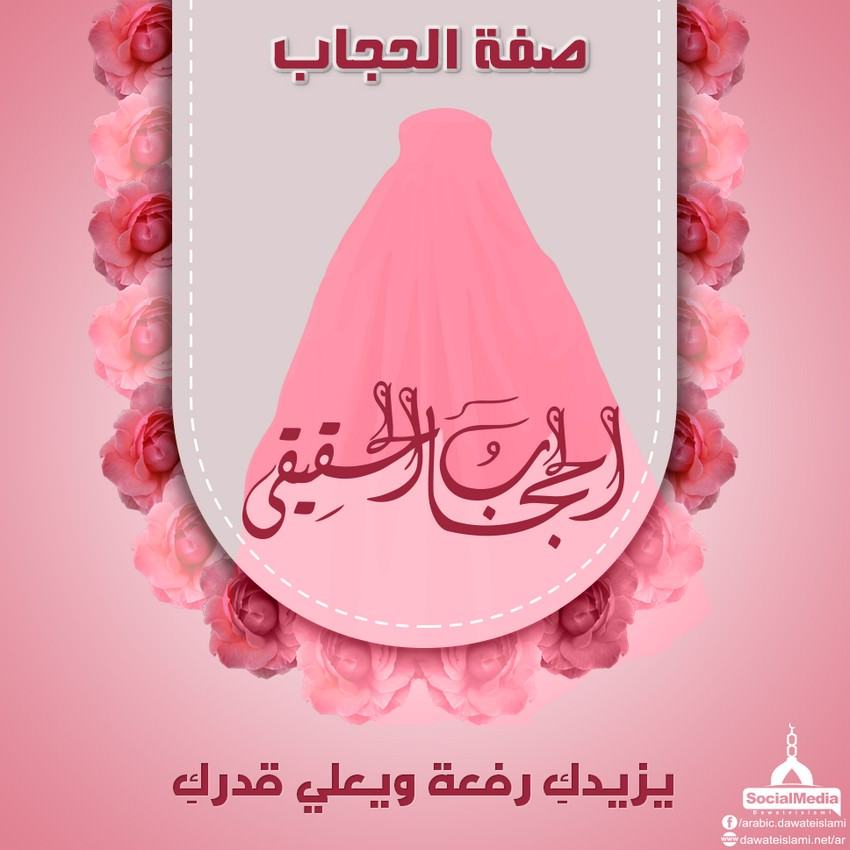 الحجاب الحقيقي يزيدك رفعة ويعلي قدرك
