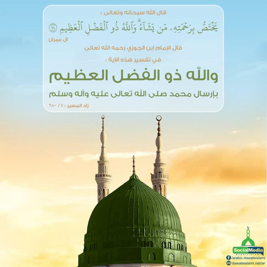 والله ذو الفضل العظيم بإرسال محمد ﷺ