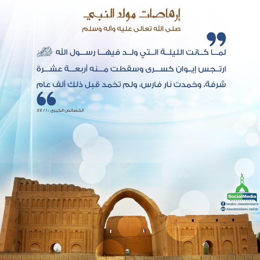 إرهاصات مولد النبي ﷺ