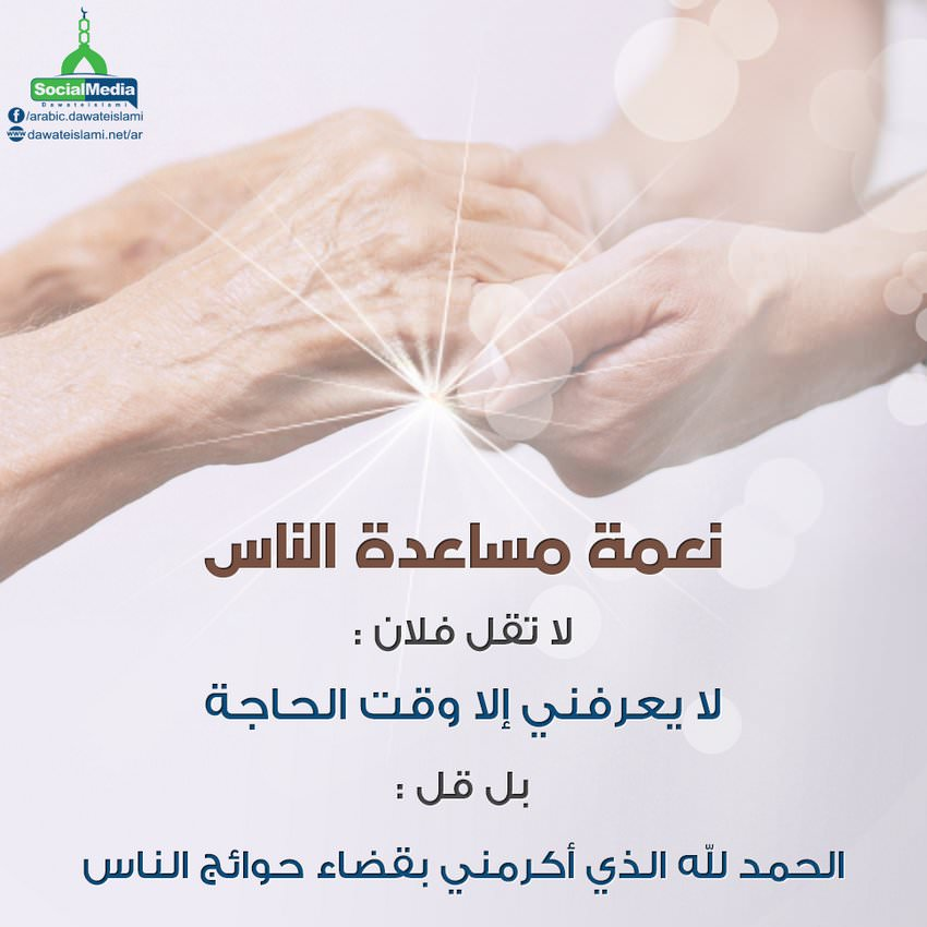نعمة مساعدة الناس