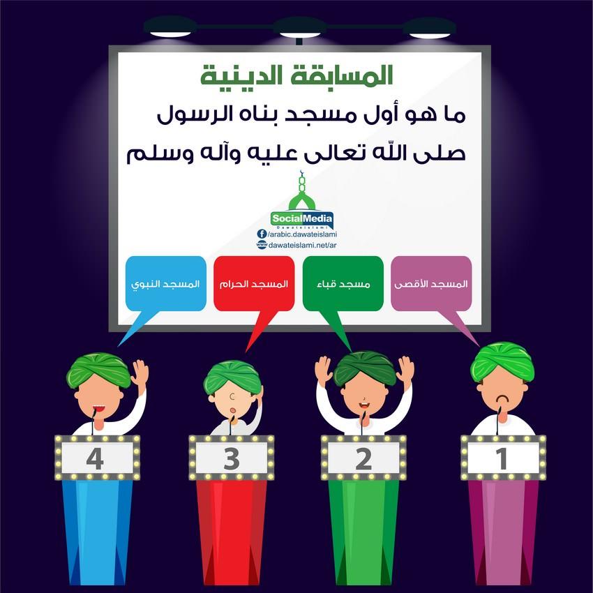 ما هو أول مسجد بناه النبي ﷺ؟