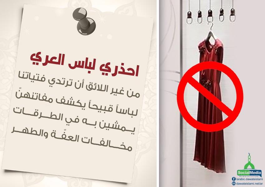 احذري لباس العري