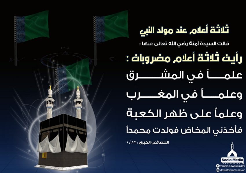 ثلاثة أعلام عند مولد النبي ﷺ