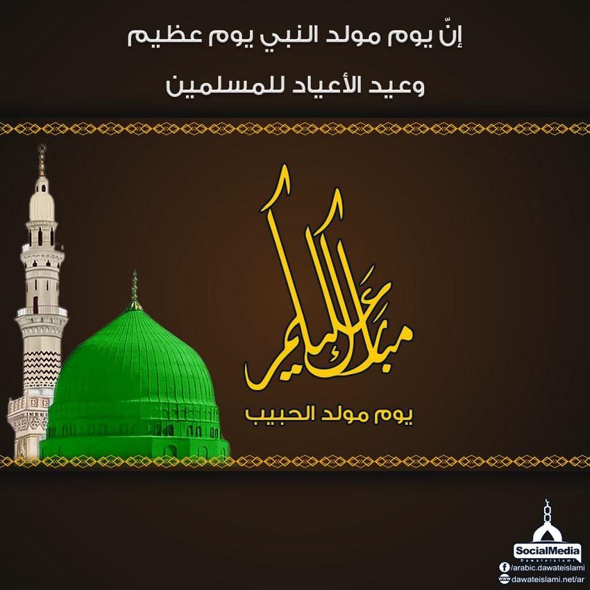 مبارك عليكم يوم مولد الحبيب ﷺ