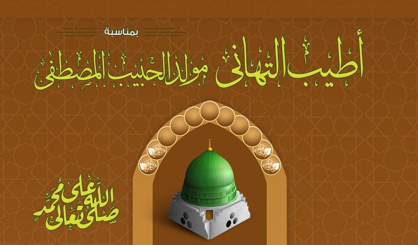 أطيب التهاني بمناسبة مولد الحبيب المصطفی ﷺ