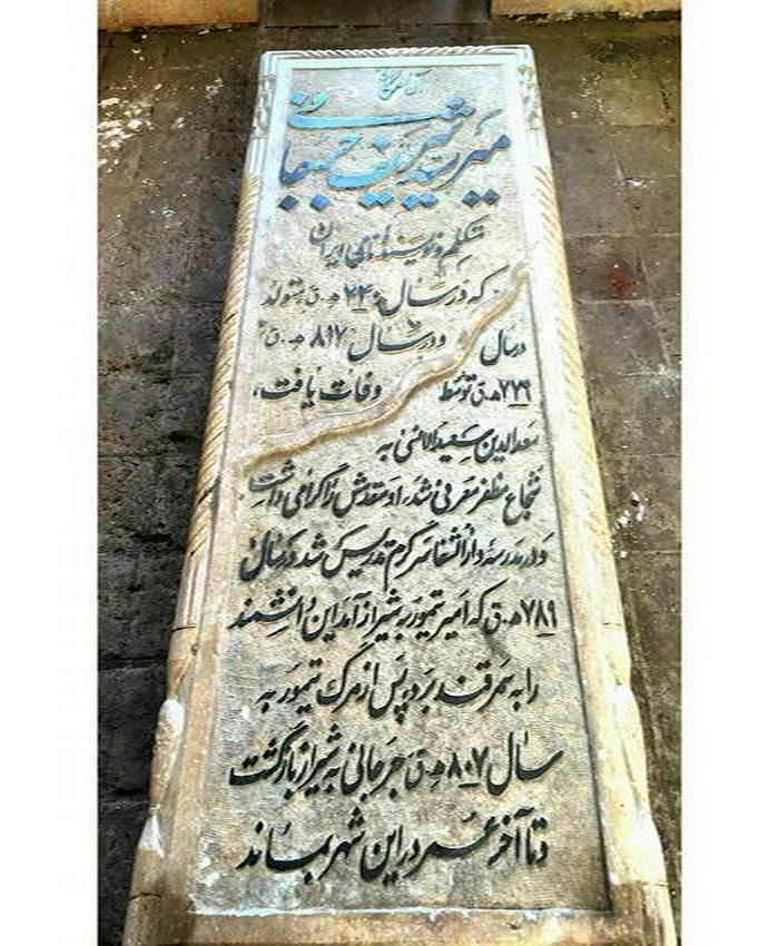میر سید شریف علی بن محمد حنفی جُرجانی