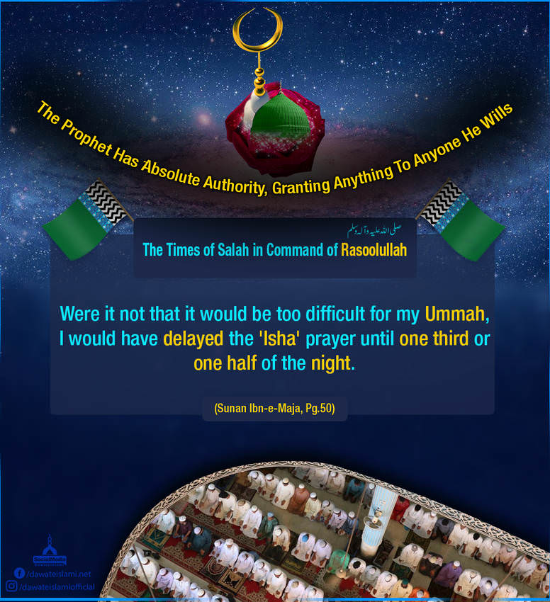 Salah In Command of Rasooullah ﷺ