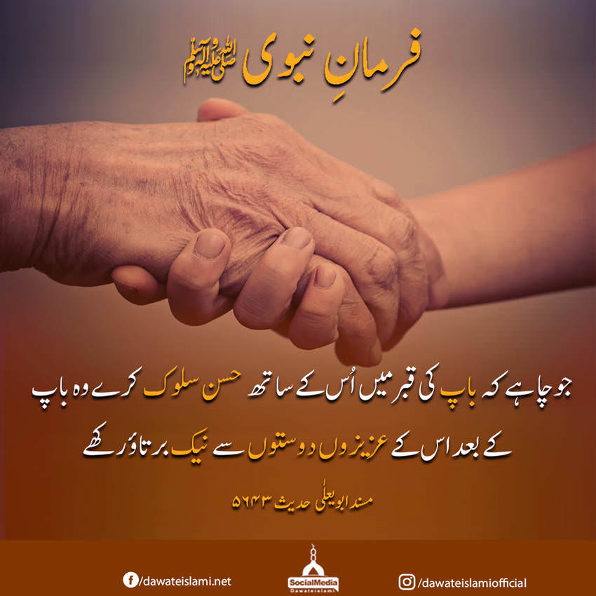 Farman e Nabwi ﷺ Baap ki Qabar