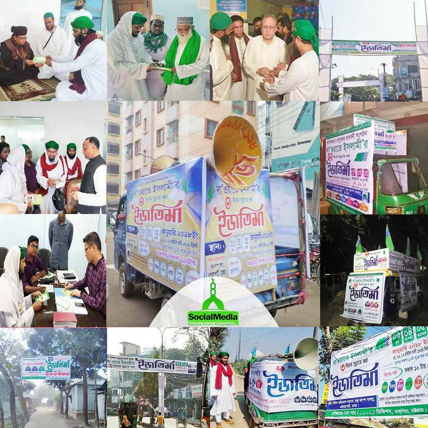 Ijtima in Bangladesh (2)