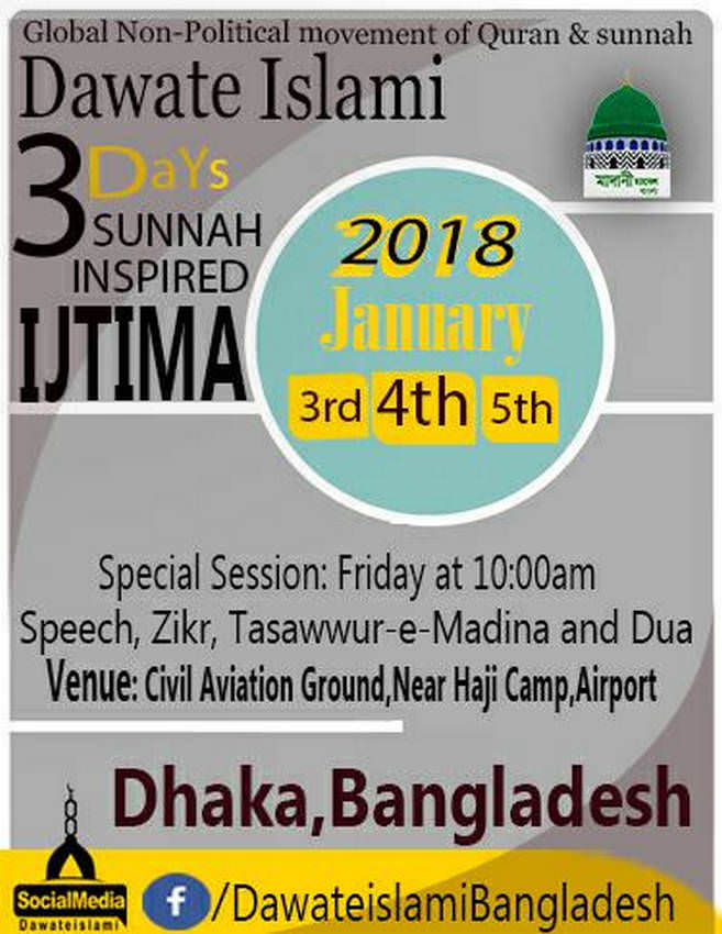 Ijtima in Bangladesh (4)