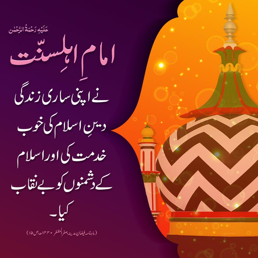 Faizan e Aala Hazrat