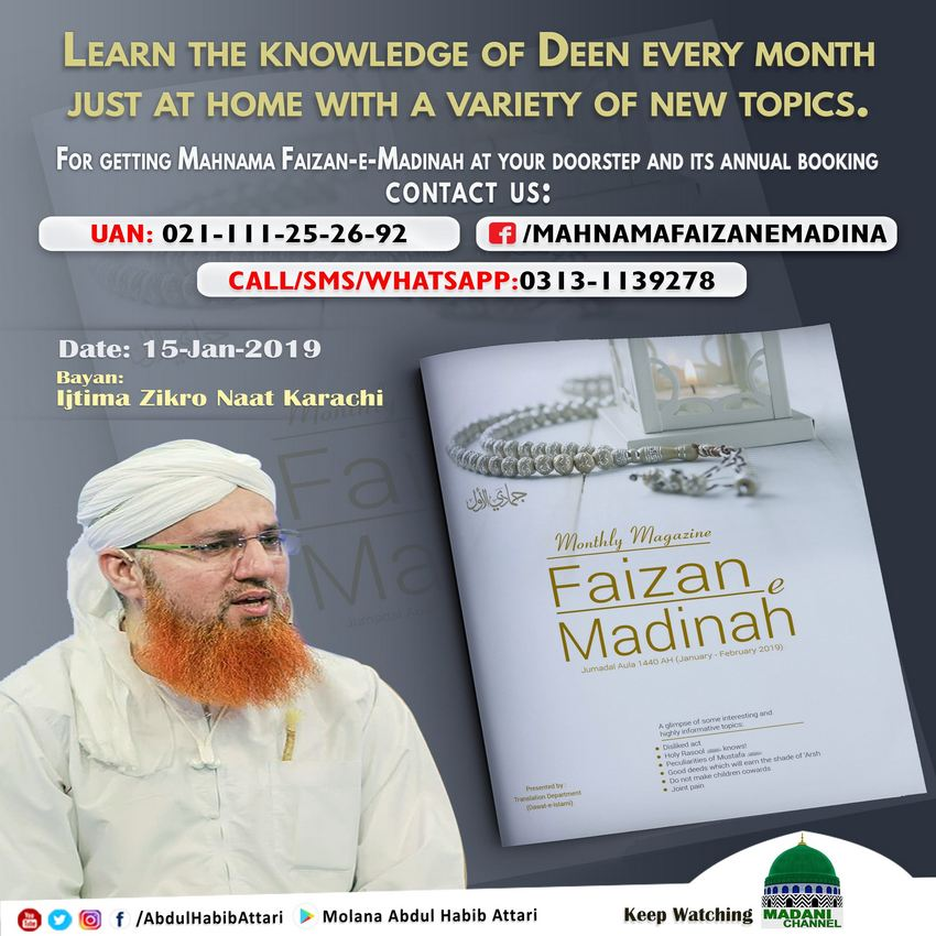 Knowledge of Deen