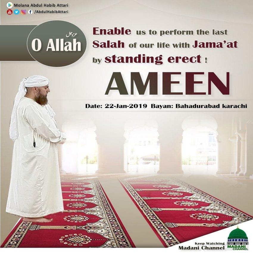 Salah With Jamaat