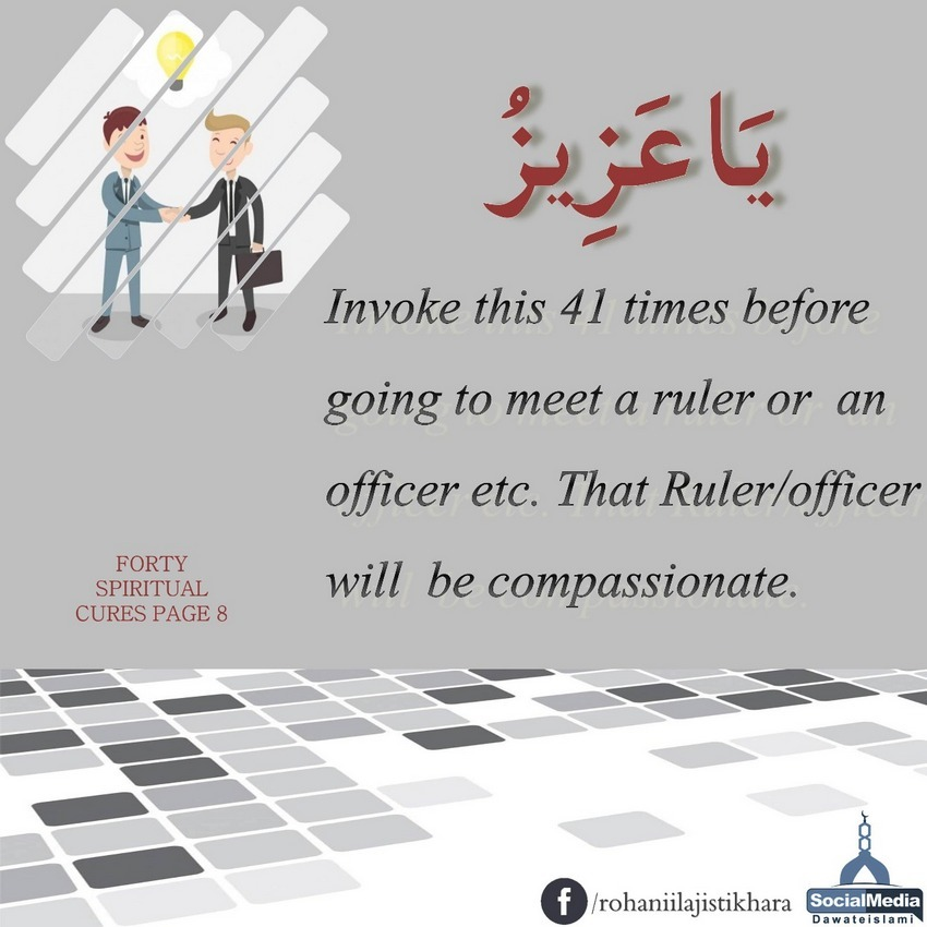 Ruler Will be Compassionate