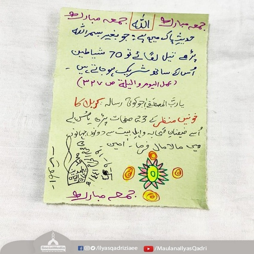 Quotes of Ameer-e-Ahlesunnat