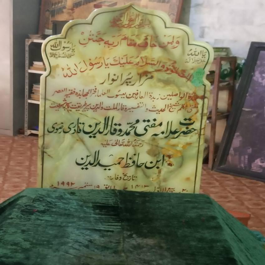 مفتی وقار الدین
