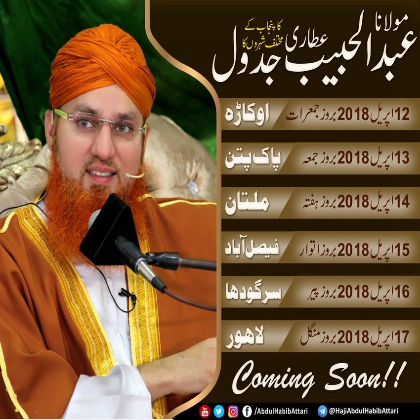 Jadual (Punjab , Pakistan) 12 To 17 April 2018