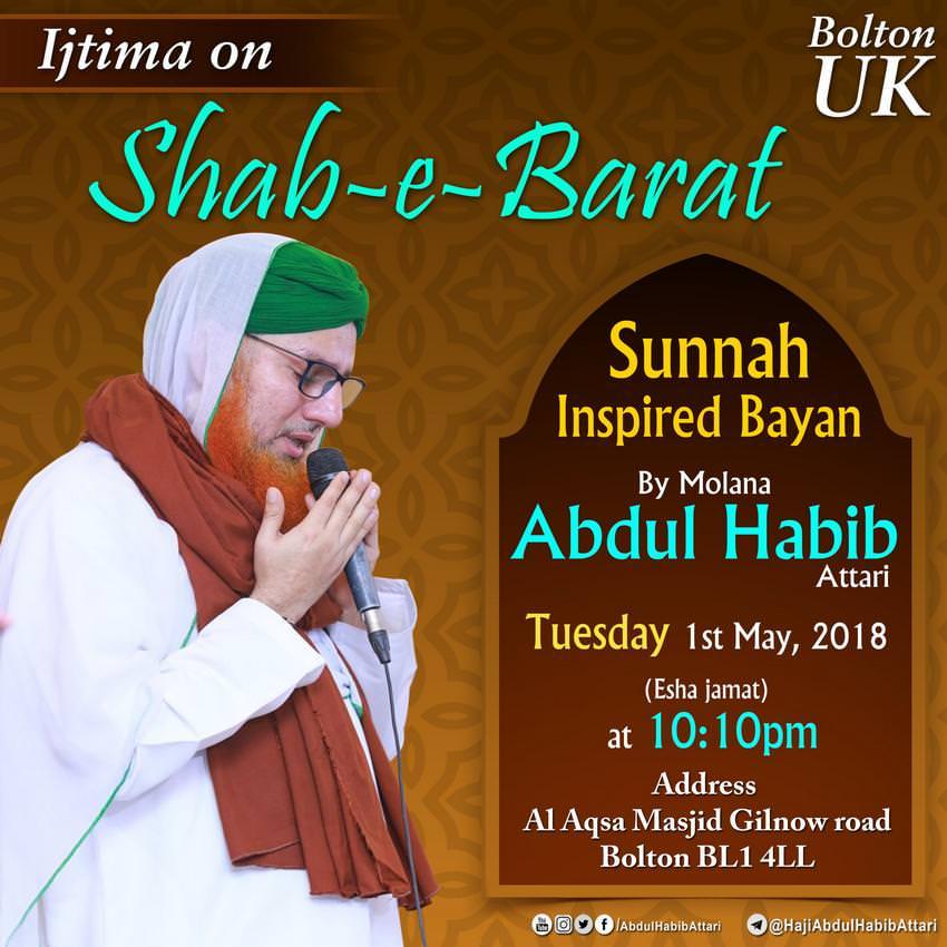 Ijtima (Al Aqsa Masjid Gilnow Road, Bolton , U.K) 01 May 2018