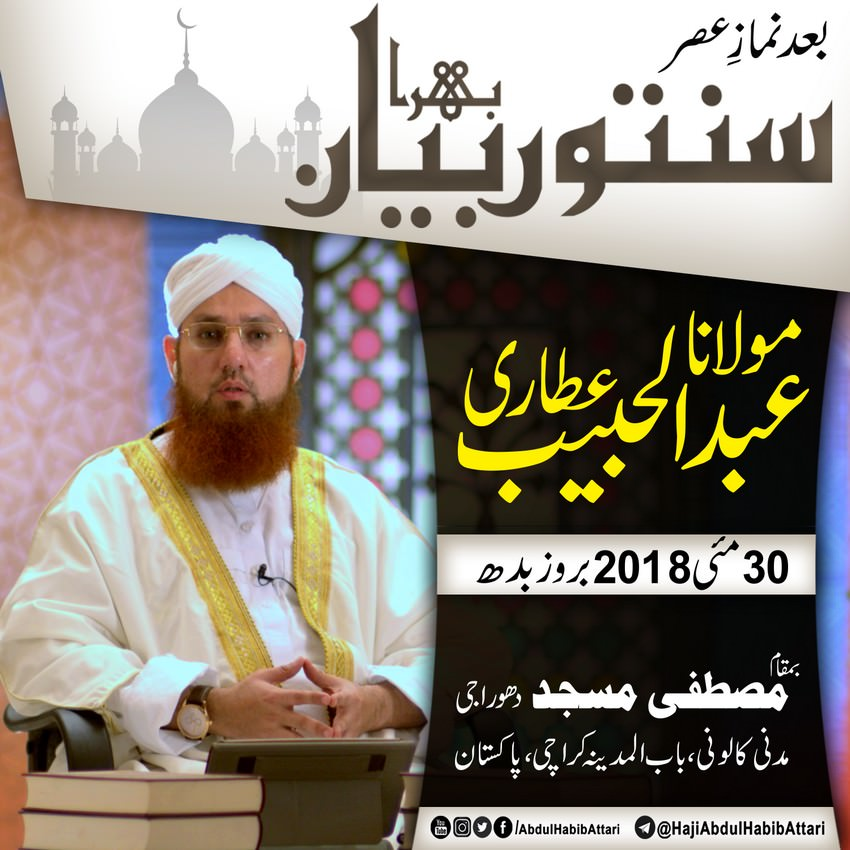 Bayan (Mustafa Masjid Dhoraji Madani Colony , Karachi) 30 May 2018
