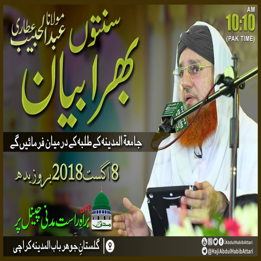 Bayan (Live On Madani Chennel , Karachi) 08 August 2018