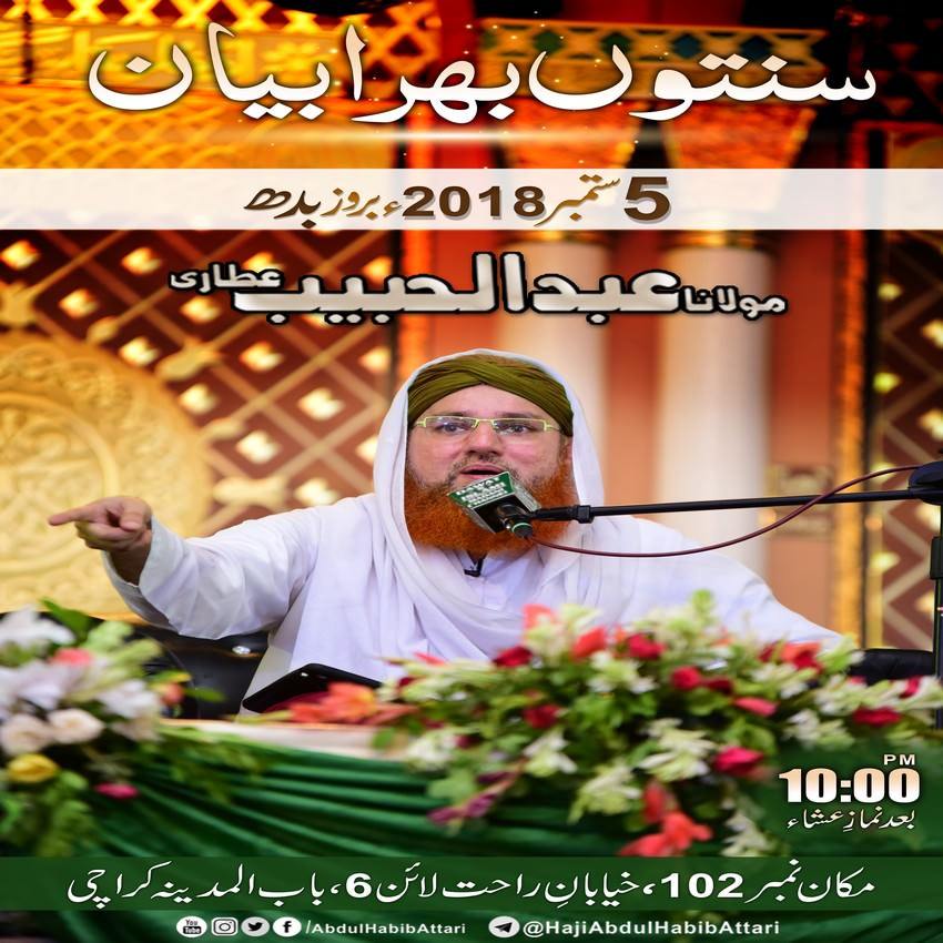 Bayan (House No. 102 Khayaban-e-Rahat Line 6 , Karachi) 05 September 2018