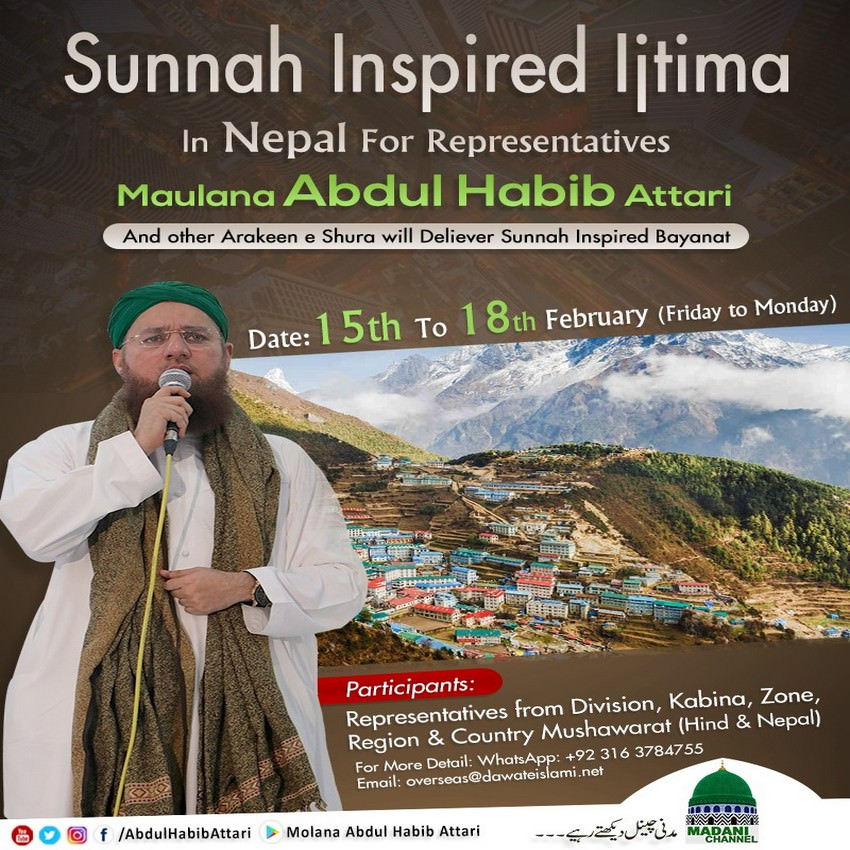 Ijtima (Hind And Nepal) 15 To 18 February 2019