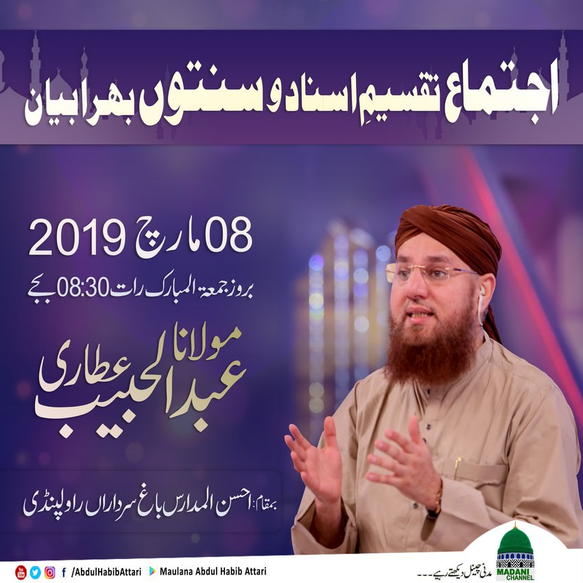 Ijtima (Ehsan ul Madaris Baagh Sardaran , Rawalpindi) 08 March 2019