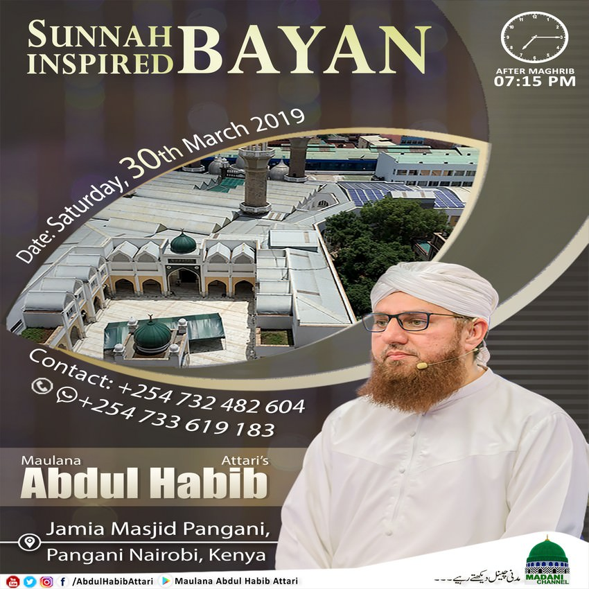 Bayan (Jama Masjid Pangani, Pangani Nairobi , Kenya) 30 March 2019