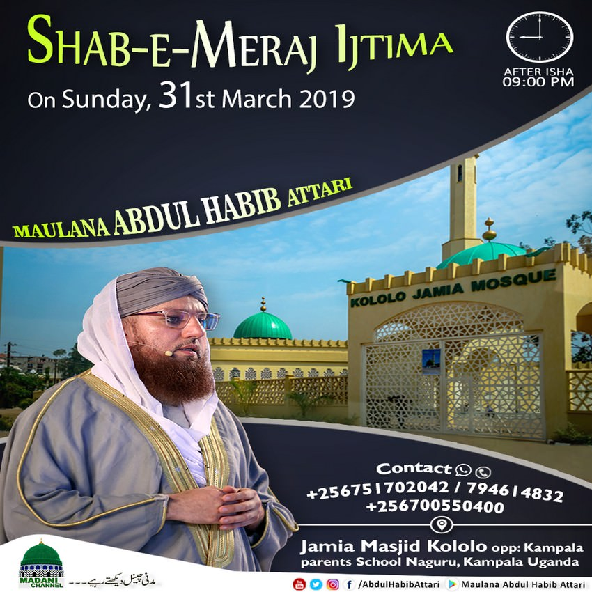 Ijtima (Jama Masjid Kololo, Kampala , Uganda) 31 March 2019