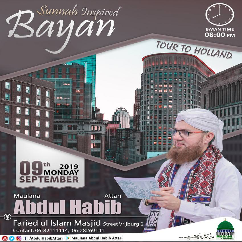 Bayan (Faried ul Islam Masjid Street Vrijburg 2 , Holland) 09 September 2019