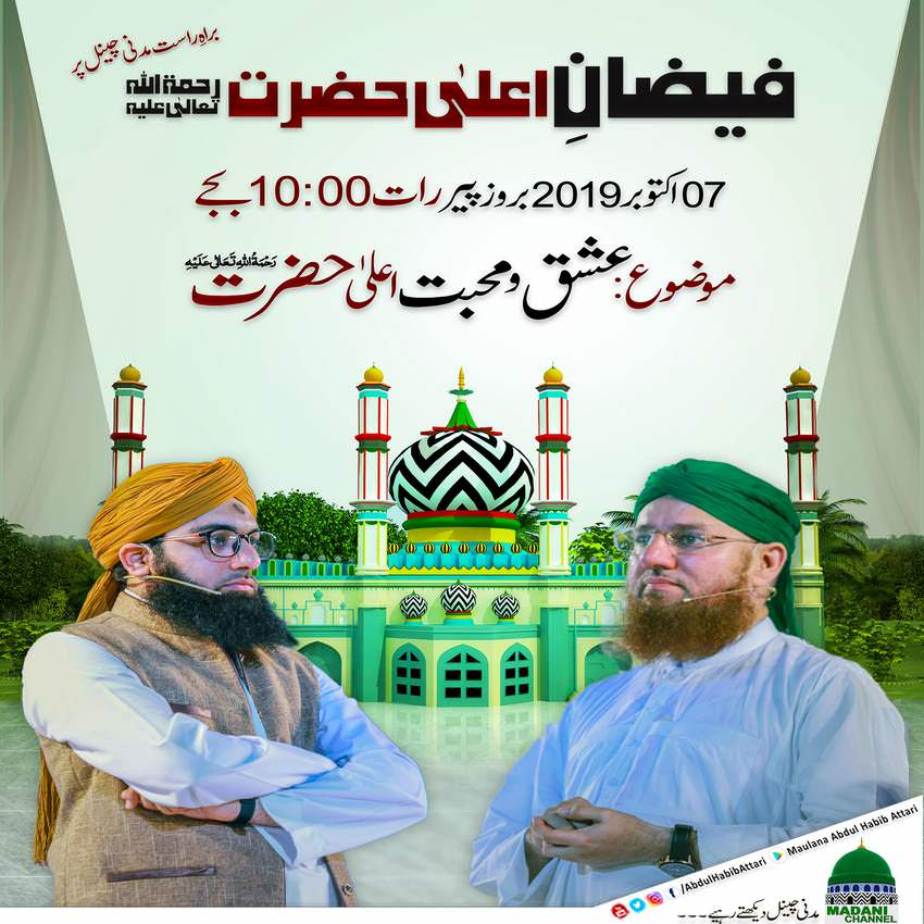 Program (Live In Madani Channel) 07 October 2019