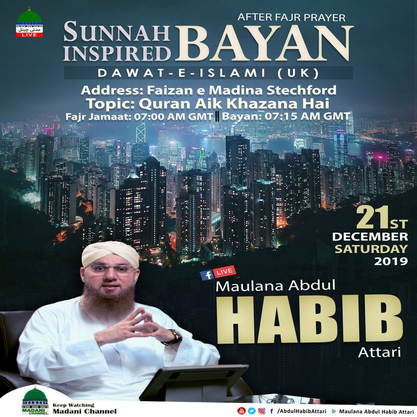 Bayan (Faizan-e-Madina Stechford , United Kingdom) 21 December 2019