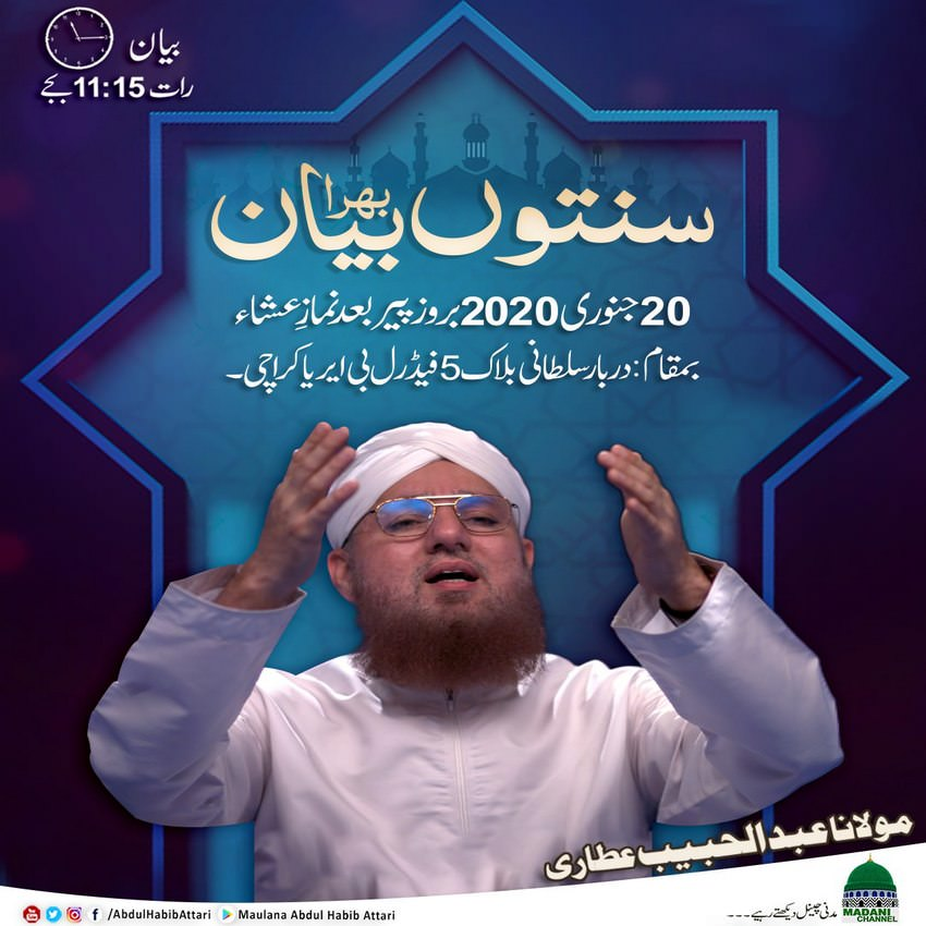 Bayan (Darbar e Sultani Block 5 Federal B Area , Karachi) 20 January 2020