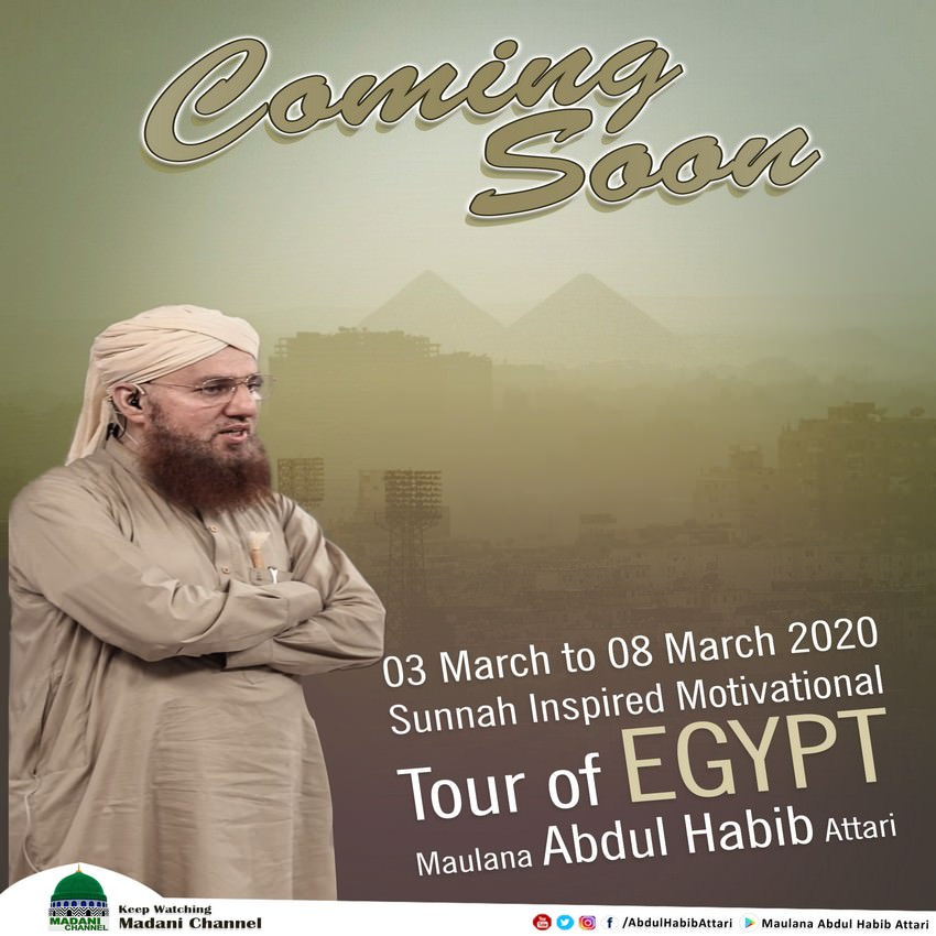 Tour (Coming Soon Tour Of Egypt) 03 To 08 March 2020