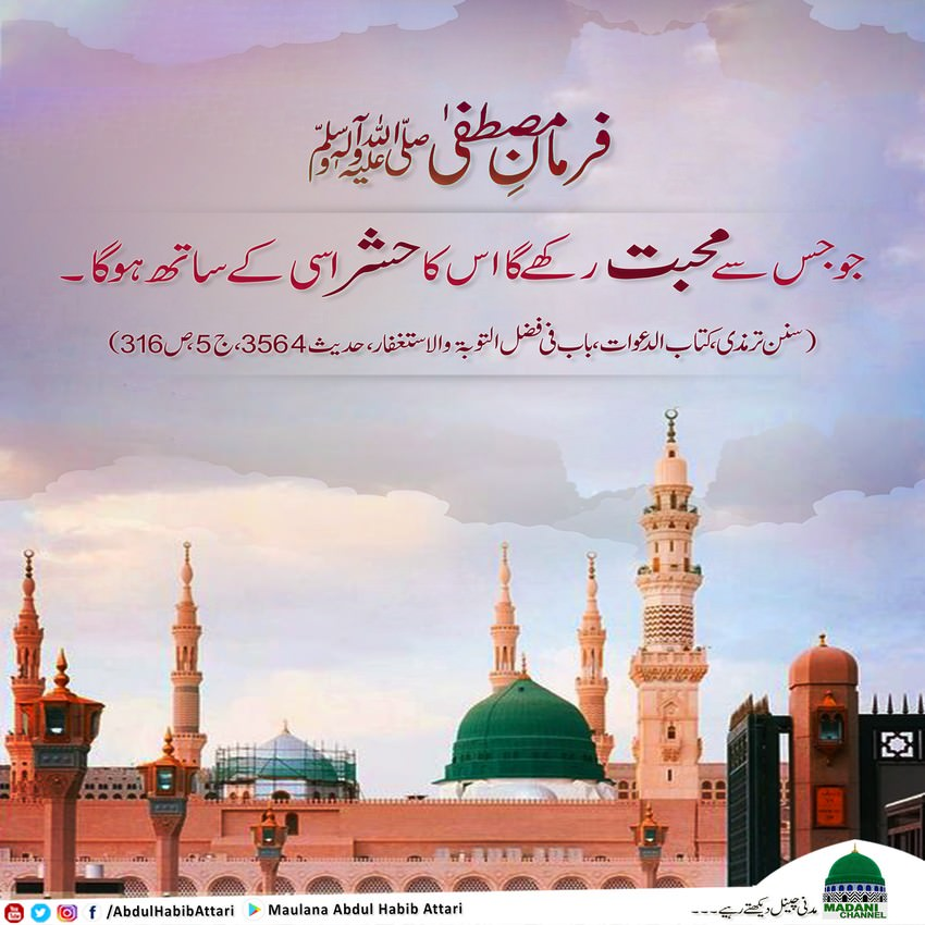 Farmanay Mustafaﷺ