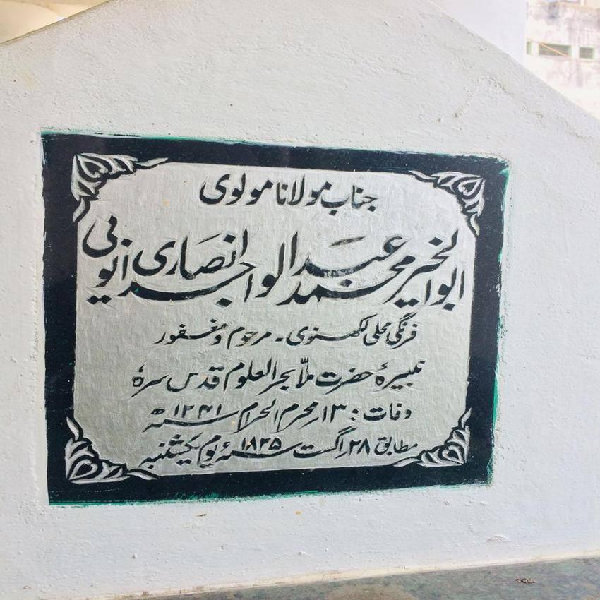 علامہ عبدالواجدانصاری