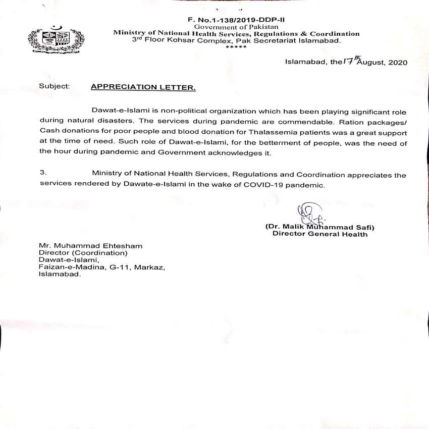 Appreciation Letter to Dawat-e-Islami - Ministry of National Health Services of Pakistan