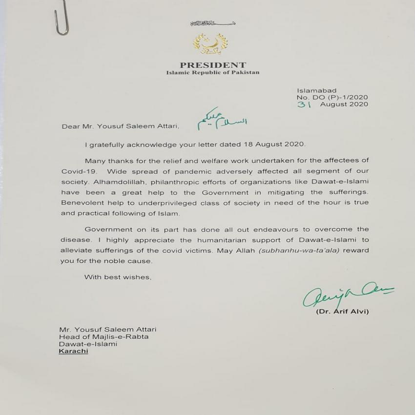 Appreciation Letter to Dawat-e-Islami - President of Pakistan Respected Dr Arif Alvi Sahab