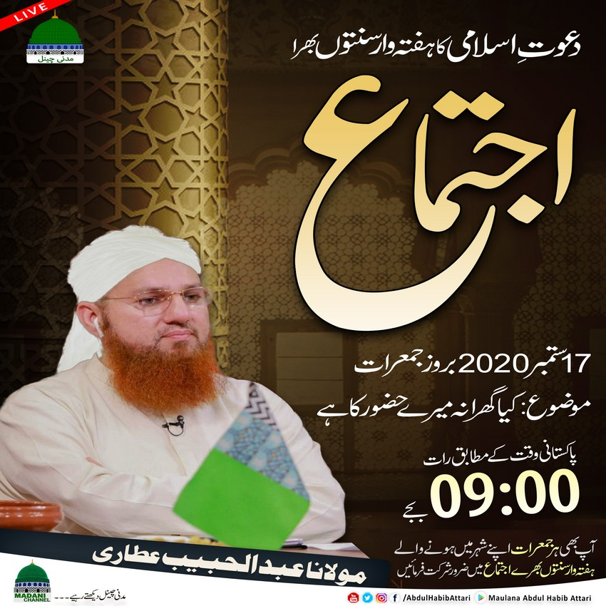 Ijtima (Topic: Kia Gharana Meray Huzoor Ka Hai) 17 September 2020