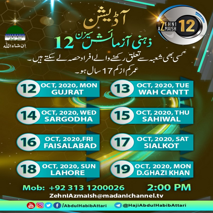 Auditions Zehni Aazmaish Season 12