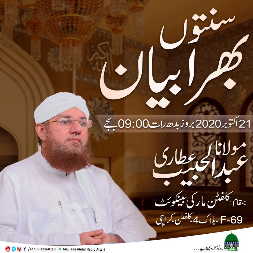 Bayan (Clifton Marquee Banquet F-69 , Block 4 Cilifton , Karachi) 21 October 2020