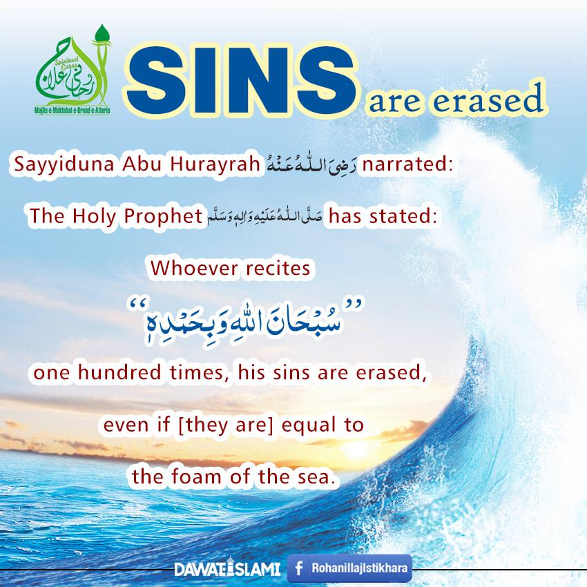 Sins Are Erased