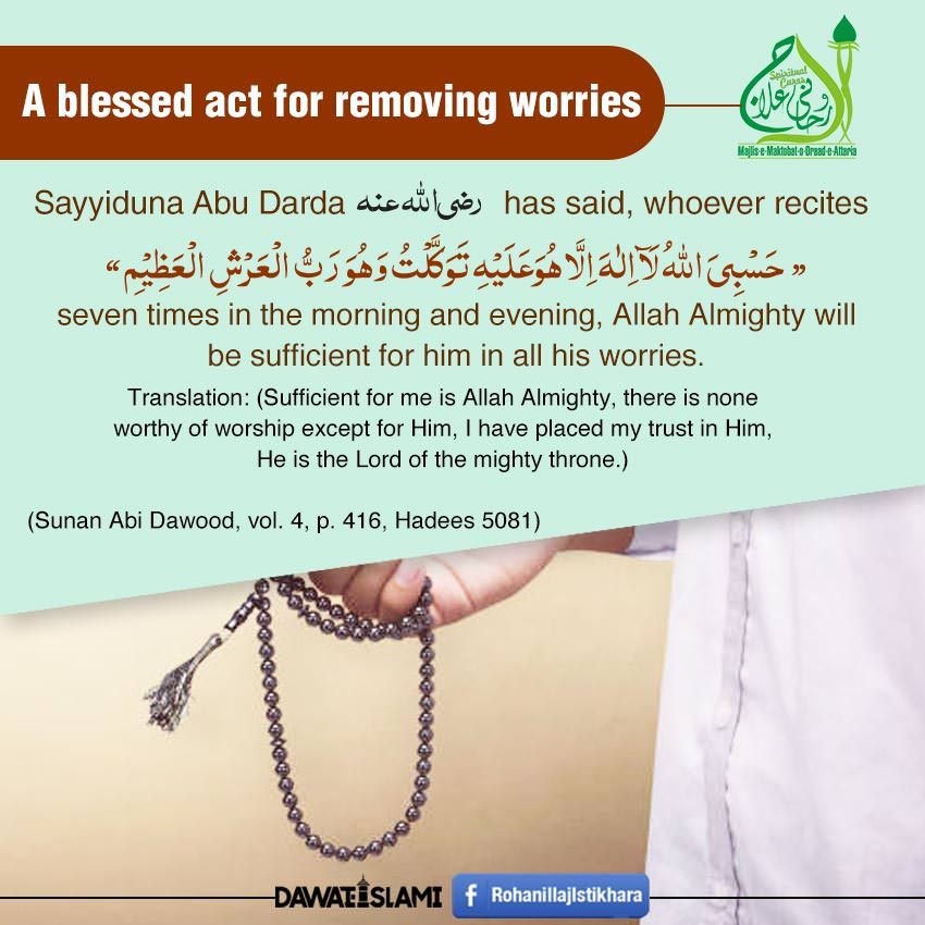 A Blessed Act For Removing Worries